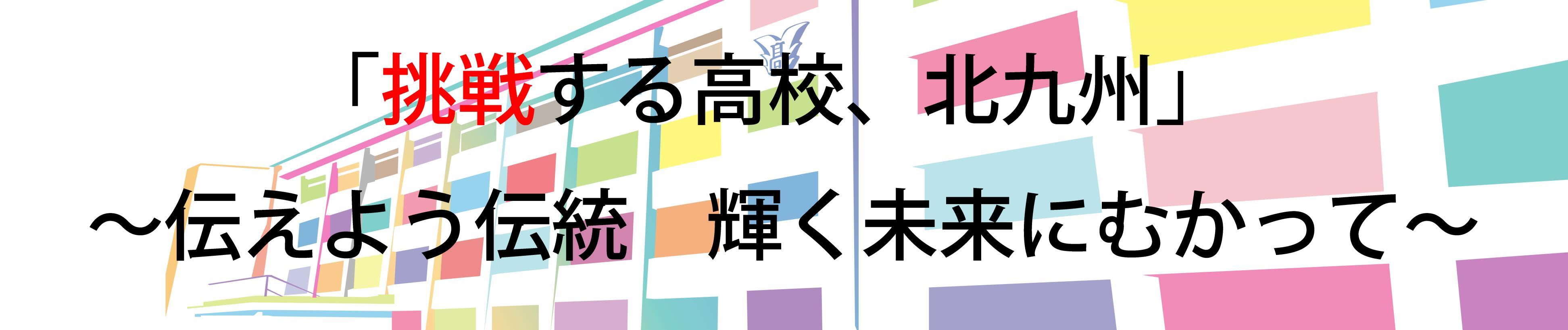 ライン 入試 県 合格 福岡 2020 高校 公立