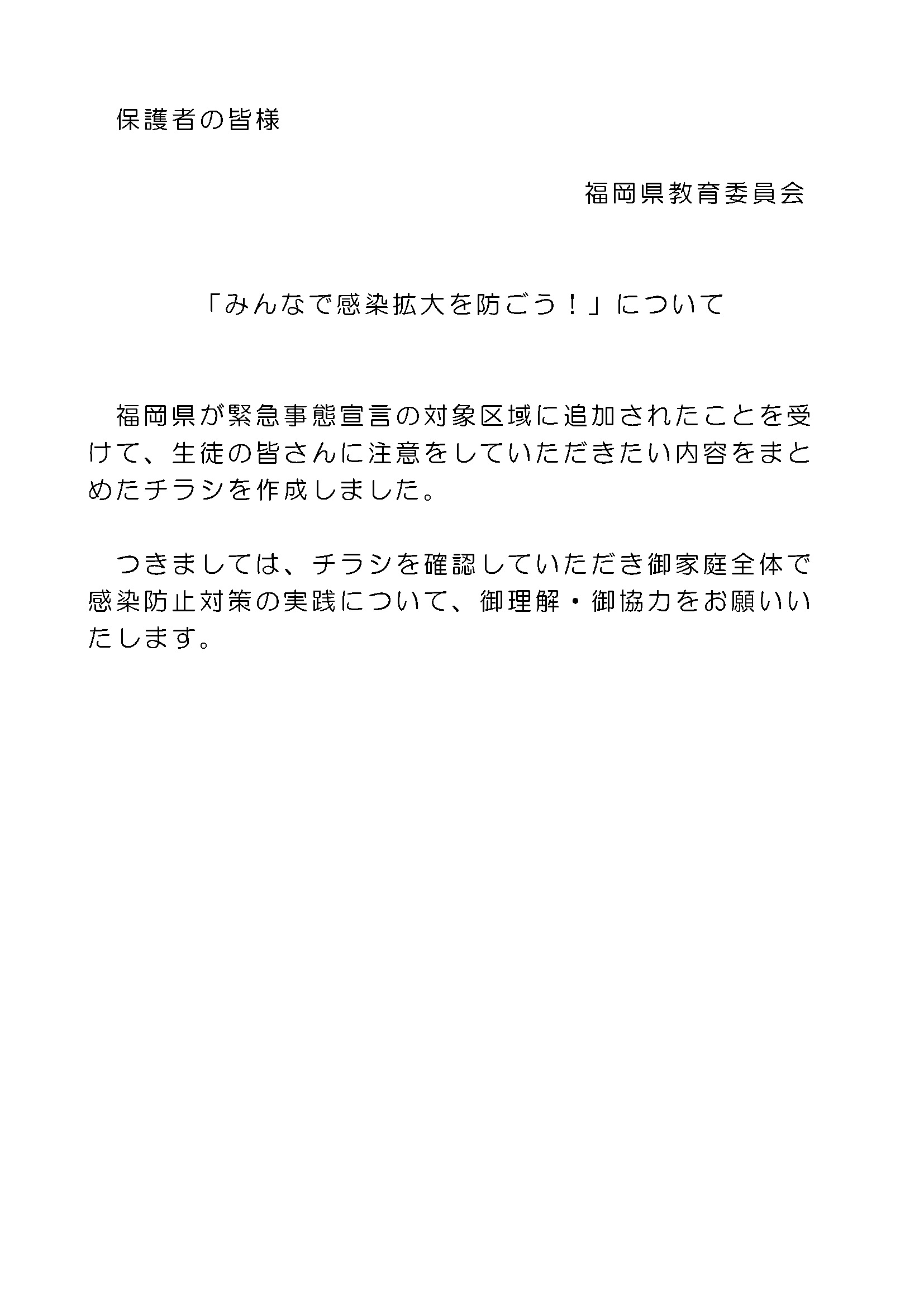 緊急 事態 宣言 福岡